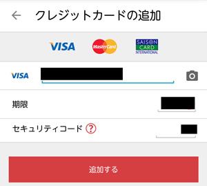 メルカリ クレジットカード追加