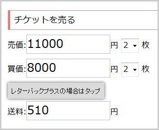 チケット流通センター 手数料の計算