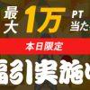 チケキャンの福引で1万円分のポイントがもらえるキャンペーン実施中
