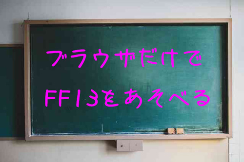 yahoogame ff13