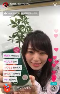 メルカリ 松井咲子