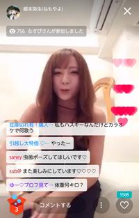 メルカリチャンネル 根元弥生