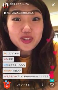 メルカリチャンネル 横澤夏子