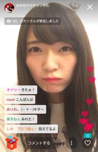 メルカリチャンネル 松井咲子