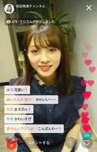メルカリチャンネル 前田希美