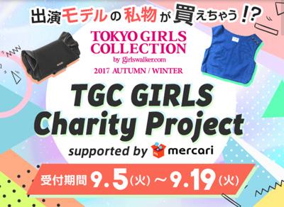 TGC GIRLS Charity Project