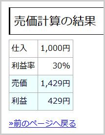 売価計算2