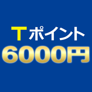 tポイント 6000円