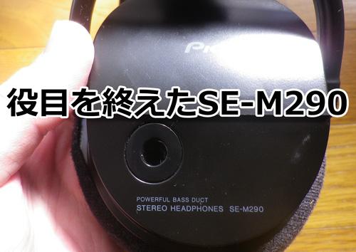 SE-M290