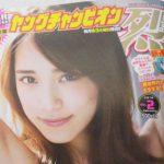 【ヤングチャンピオン烈】都丸沙也華の付録DVDが貴重すぎる!