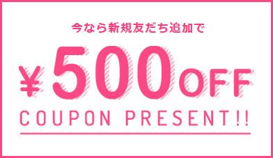 バイマ LINEキャンペーン