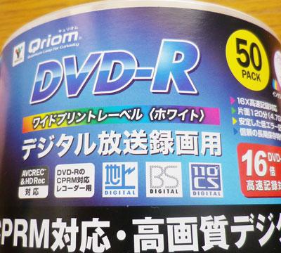 山善 DVD-R