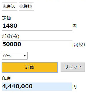 印税の計算