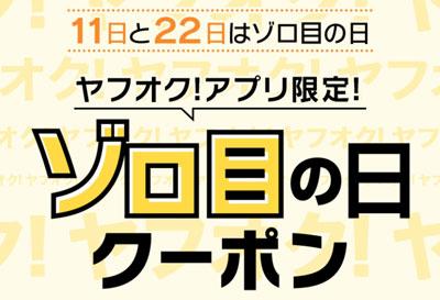 ヤフオクアプリ限定 ゾロ目の日クーポン
