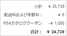 ps4 1000円クーポン
