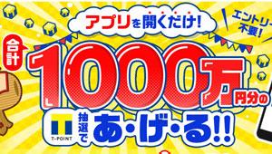 tポイントアプリ1000万キャンペーン