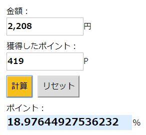 paypay ポイント計算